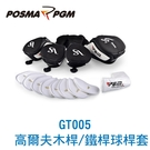 POSMA PGM 高爾夫球 男士 木桿/鐵桿/推桿頭桿套組 GT005SET-M