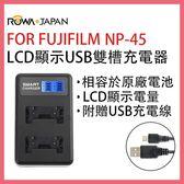 ROWA 樂華 FOR FUJIFILM NP-45 LCD顯示 USB 雙槽充電器