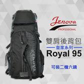 【皇家系列】大砲鏡頭專用 ROYAL95 吉尼佛 Jenova 雙肩後背包 登山 組合式腰包 2機6鏡 附防雨罩