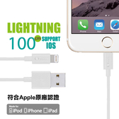 e-Power Lightning / USB 1M白色 蘋果 Apple iPhone 充電線 快充 MFi 原廠認證 快充線 iOS 快速充電線 100i