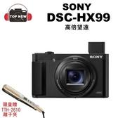 (贈離子夾) DSC-HX99 類單眼相機 類單眼 相機 高倍變焦 4K錄影 觸控螢幕 公司貨 HX99