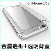 蘋果iPhone 6 6s 金屬邊框透明背蓋抗震防護精密貼合金屬 PC 保護殼手機殼TPU