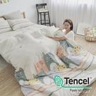 [小日常寢居]#HT033#絲柔親膚奧地利TENCEL天絲3.5尺單人床包被套三件組(含枕套)台灣製/萊賽爾Lyocell