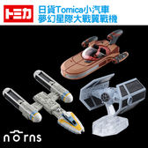 NORNS 【日貨Tomica小汽車(夢幻 STAR WARS 星際大戰翼戰機)】日本多美小汽車 星際大戰