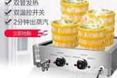 台式蒸爐 加熱蒸包爐四眼商用電熱保溫櫃四孔蒸包子機蒸小籠包爐 DF-可卡衣櫃