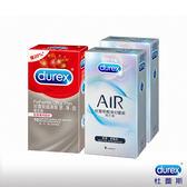 Durex 杜蕾斯AIR輕薄幻隱裝衛生套/保險套8入*2盒+超薄裝更薄型10入