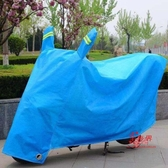 防雨罩 電動摩托車防曬防雨罩車罩遮雨罩電瓶車車衣防水遮陽蓋布雨套 4色