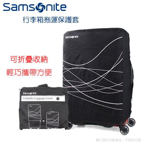 [佑昇]Samsonite 新秀麗 行李箱/旅行箱 可折疊 托運保護套/防塵套 L號 (27-29吋) 新貨到!