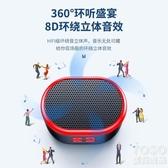 藍芽音響 迷你無線藍牙音箱擴音提示小音響家用3d環繞低音炮大音量 快速出貨