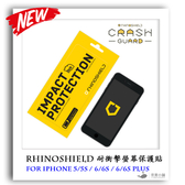 RhinoShield 犀牛盾 iPhone 5s 5 SE 耐衝擊螢幕保護貼 (正面)