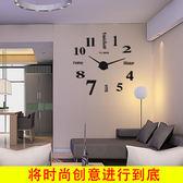 現代簡約超大掛鐘客廳創意藝術時鐘家用DIY個性時尚數字鐘表掛表【元氣少女】