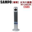 (福利品)【SAMPO聲寶】遙控水冷大廈扇 SKS-L9021ZRL 保固免運