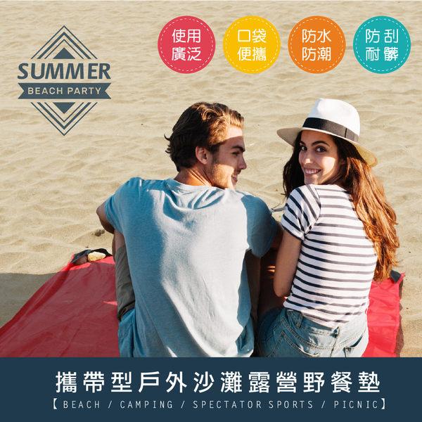 【攜帶型】口袋防水戶外沙灘露營野餐墊