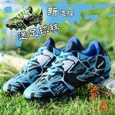 男女兒童足球鞋AG碎釘成人長釘男足球訓練運動鞋【奈良優品】