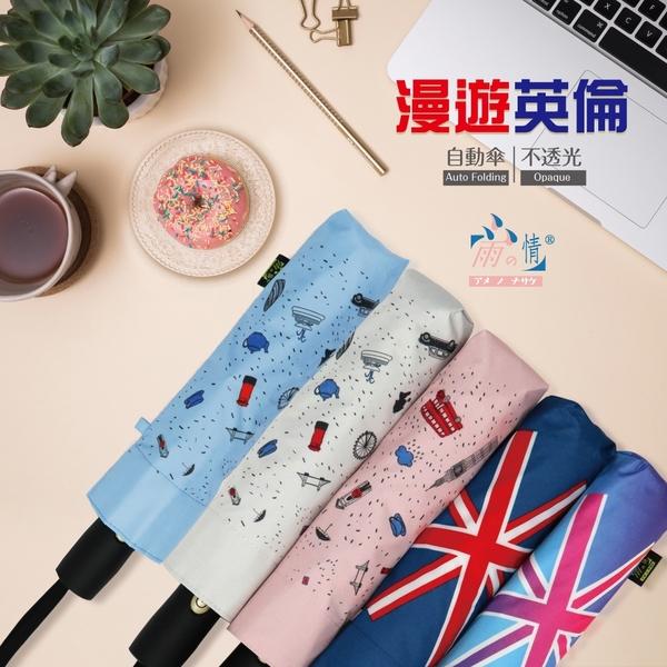【台灣雨之情】防曬膠英倫風加大自動傘5色-抗UV/零透光/輕巧大傘面