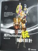 【書寶二手書T5/電腦_WFV】用Photoshop的玩服裝設計(附範例CD)_溫鑫工作室