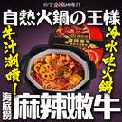 柳丁愛☆海底撈 麻辣嫩牛405G【A60...
