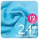 24兩毛巾(湖水藍色)12條/包(台灣製)無印字[99932]