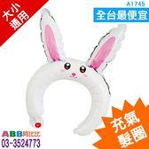 A1745☆充氣髮圈_兔子#面具面罩眼罩眼鏡帽帽子臉彩假髮髮圈髮夾變裝派對