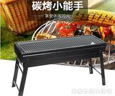 加厚便攜式燒烤架戶外5人以上家用木炭燒烤爐野外工具全套可摺疊  居家物語 igo