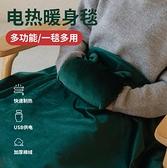 電熱毯【新北現貨】創意多功能電熱毯USB可愛家用暖身毯便捷卡通萌寵加熱毯 交換禮物igo