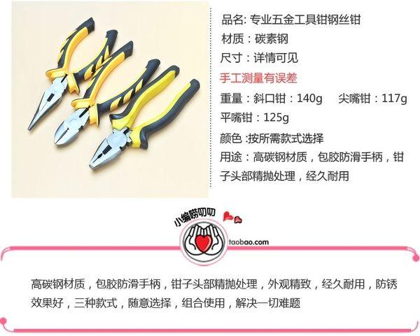 [協貿國際]  家用五金老虎鉗鋼絲鉗斜嘴鉗斜口鉗 (2個價)