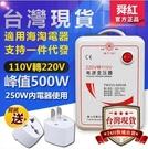 【一日到貨】電源轉換器 逆變器 110V轉220V 適用1600W以下電器 電源調整器