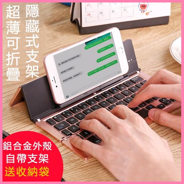 送收納袋 超薄折疊 藍牙鍵盤 蘋果安卓平板手機通用 外接鍵盤 無線藍牙鍵盤 折疊鍵盤 e起購