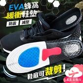 走走去旅行99750【HC313】EVA蜂窩緩衝鞋墊 矽膠氣墊鞋墊 透氣防震減壓增高墊 球鞋舒適鞋墊