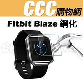 Fitbit Blaze鋼化膜 Fitbit Blaze手錶保護貼 玻璃貼 鋼化貼 玻璃鋼化貼 螢幕膜 螢幕鋼化膜