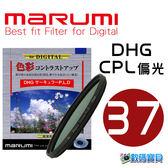 【免運費】Marumi DHG CPL 37mm 數位多層鍍膜環形偏光鏡 37 (薄框,日本製,彩宣公司貨)