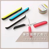迷你便攜筆造型剪刀 隨身剪刀 收納剪刀 【B265 】【熊大碗福利社】