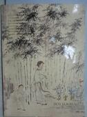 【書寶二手書T4/收藏_XAC】朵雲軒2002秋季藝術品拍賣會_古代書畫_2002/12/10