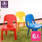 【HOUSE】孔雀椅(6入隨機色出貨)