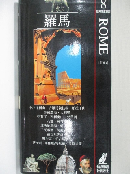 【書寶二手書T3/旅遊_I1N】世界深度旅遊-羅馬(義大利)_貓頭鷹