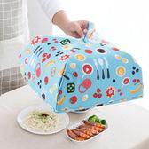居家家摺疊蓋菜罩廚房保溫食物罩蓋菜罩子飯罩防塵罩遮菜傘飯菜罩禮物限時八九折