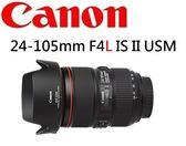 名揚數位  (分12.24期) CANON EF 24-105mm F4 L IS USM II 二代 拆鏡  平行輸入  一年保固