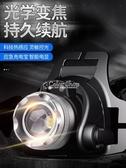 頭燈強光充電超亮頭戴式 感應變焦led鋰電夜釣魚礦燈小疝氣超輕 雙12購物節