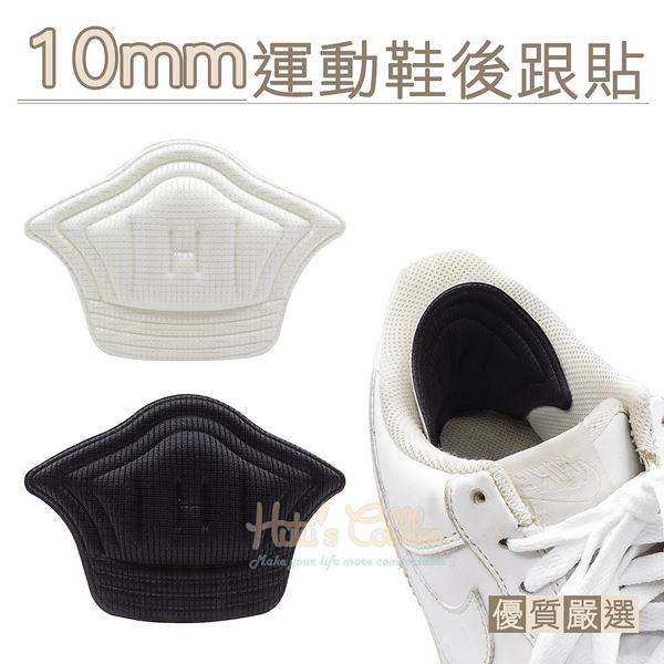 糊塗鞋匠 優質鞋材 F42 10mm運動鞋後跟貼 1雙 自黏背膠 防磨腳 防掉跟 後跟墊 後跟保護貼