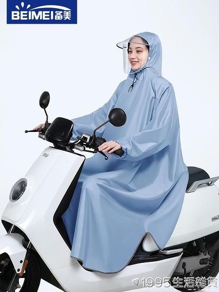 電動電瓶車帶袖雨衣男女款摩托車長款全身防暴雨加厚單人騎行雨披 1995生活雜貨