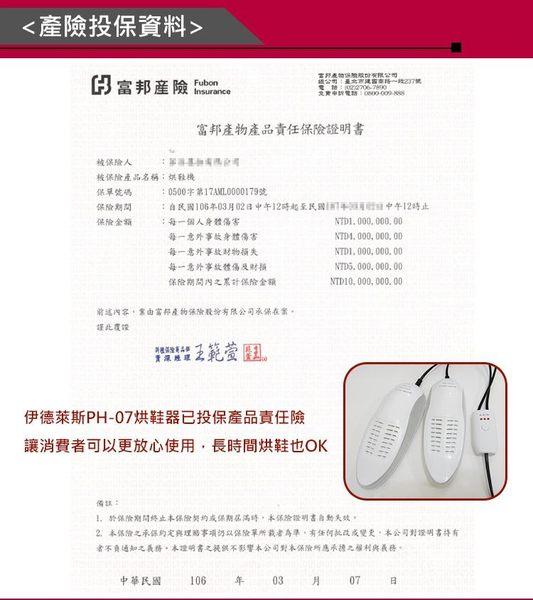 【PH-07】烘鞋機 烘鞋器【定時旗艦版】【台灣公司貨】除濕機 除臭 乾鞋 烘乾 除溼盒 伊德萊斯