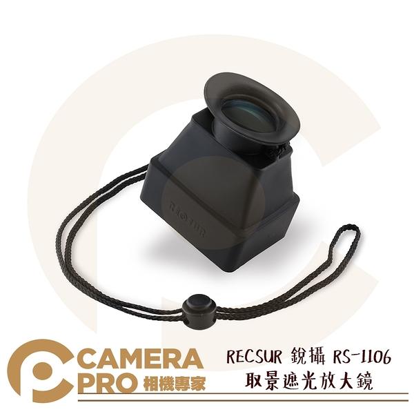 ◎相機專家◎ 免運 RECSUR 銳攝 RS-1106 取景遮光放大鏡 螢幕放大鏡 3.2倍放大 RS1106 英連公司貨