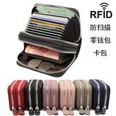 頭層牛皮男女零錢包 RFID防掃描真皮風琴卡包 雙拉鏈男女通用中性零錢包