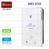 【PK 廚浴 館】高雄櫻花牌GH1235 屋外傳統熱水器☆12 公升節能熱水器 店面可