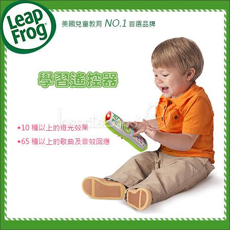 ✿蟲寶寶✿【美國 Leap Frog】 美國教育NO.1首選品牌 學習遙控器