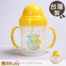 魔法Baby~~台灣製KUKI不滴漏自動吸管練習杯~嬰幼用品~b70370