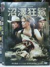 挖寶二手片-L12-070-正版DVD*電影【沼澤狂鯊】-神出鬼沒,血肉橫飛,緊張刺激更勝大白鯊