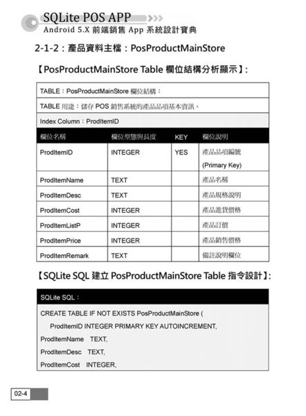 Android 5.X + SQLite POS前端銷售 App 系統設計寶典:使用最新 Android Studi..