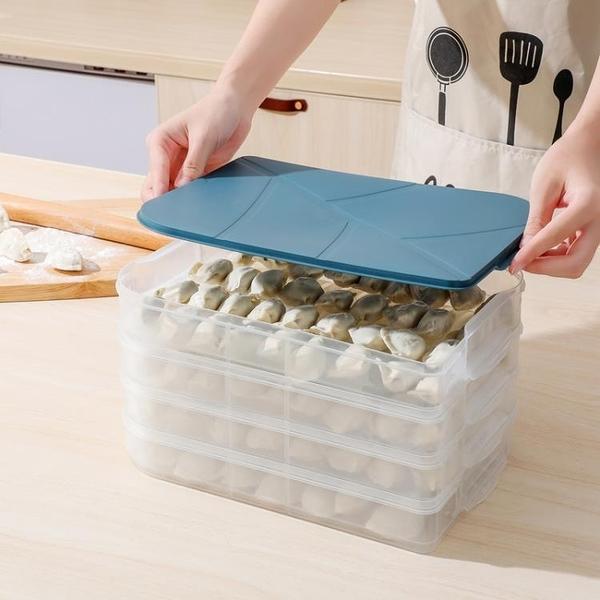 餃子盒 家用多層餃子盒凍餃子托盤冰箱速凍水餃盒餛飩專用廚房保鮮收納盒【快速出貨八折下殺】