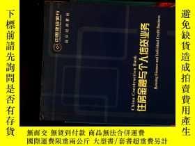 二手書博民逛書店罕見住房金融與個人信貸業務Y269382 中國建設銀行 中國建設